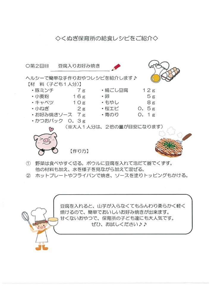 豆腐入りお好み焼き