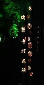 ⑨松島町瑞巌寺、三池光竹の…